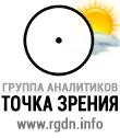 RGDN.info - группа аналитиков Точка зрения