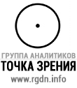 RGDN.info - группа аналитиков Точка зрения