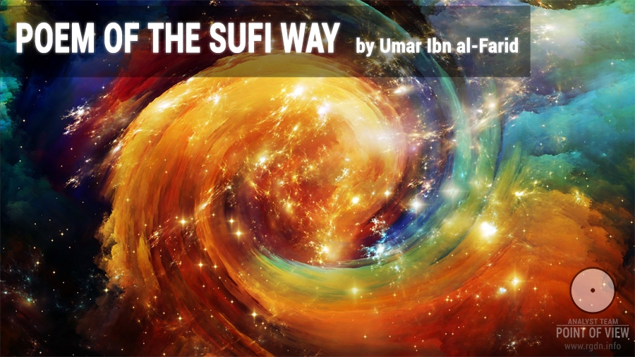 Poem of the Sufi Way by Umar Ibn al-Farid