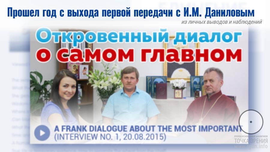 Прошел год с выхода первой передачи с И.М. Даниловым. Мои выводы и наблюдения.
