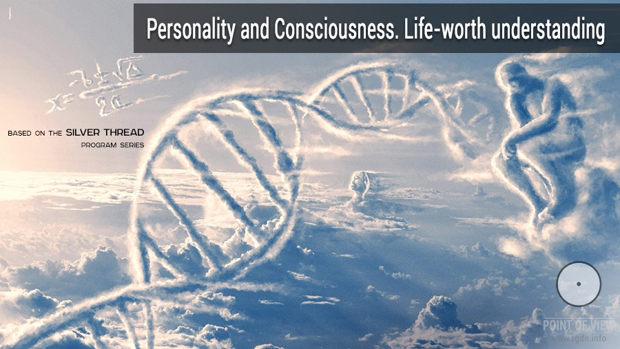 Personality and Consciousness. Life-worth understanding