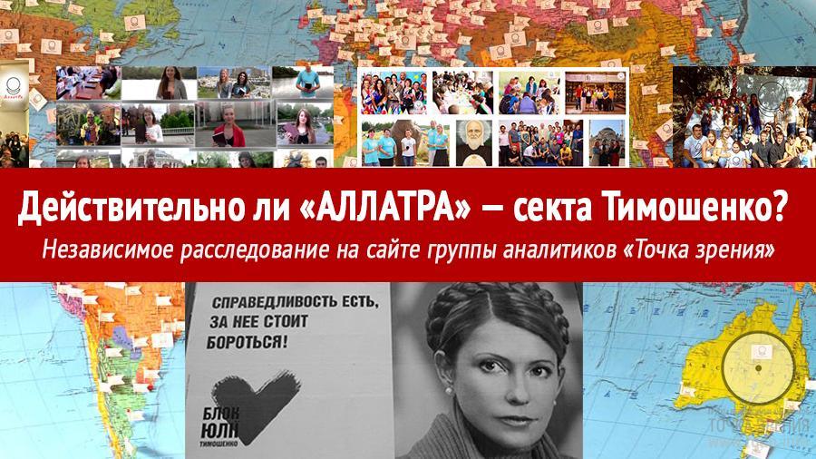 Действительно ли «АЛЛАТРА» — секта Тимошенко? Независимое расследование.
