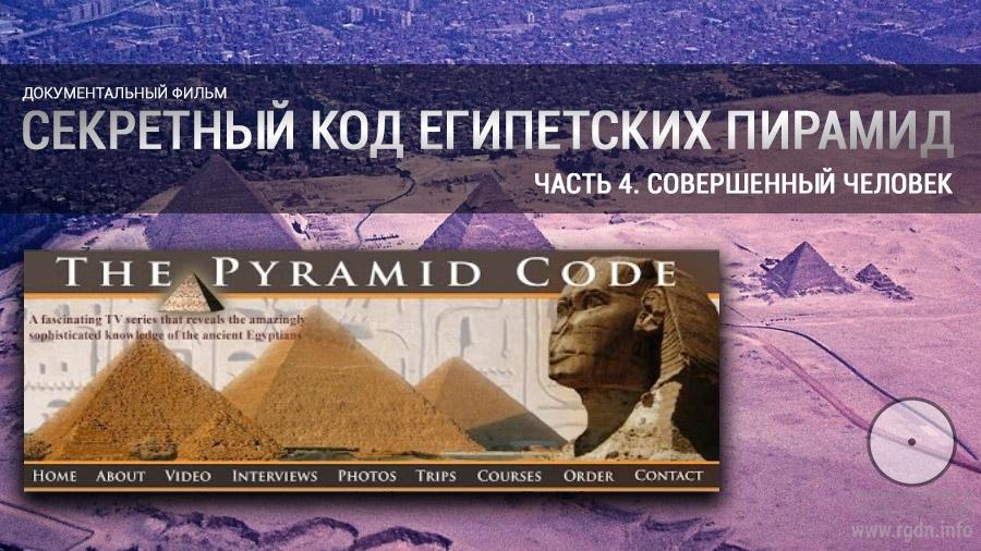 Секретный код египетских пирамид. Часть 4. Совершенный человек.