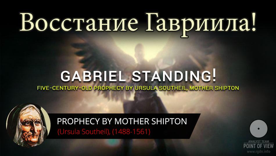 Gabriel standing! Five-century-old prophecy by Ursula Southeil, Mother Shipton