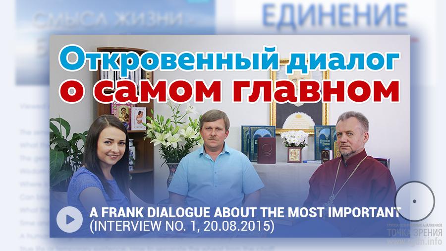 Откровенный диалог о самом главном (первое интервью, 20.08.2015).