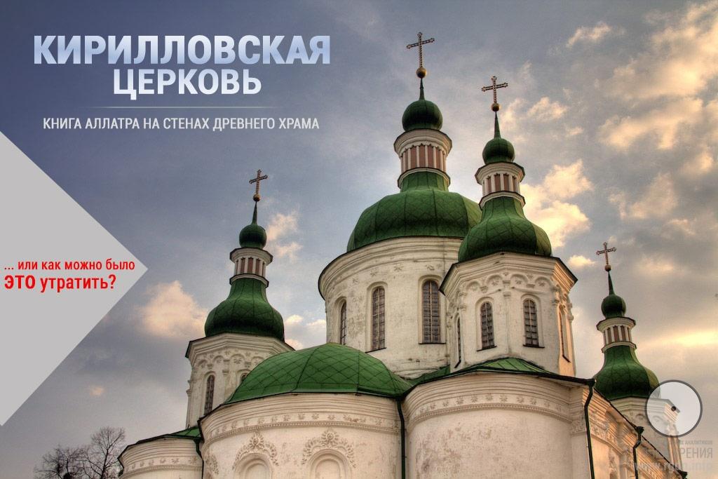 Кирилловская церковь в Киеве. Роспись храма.