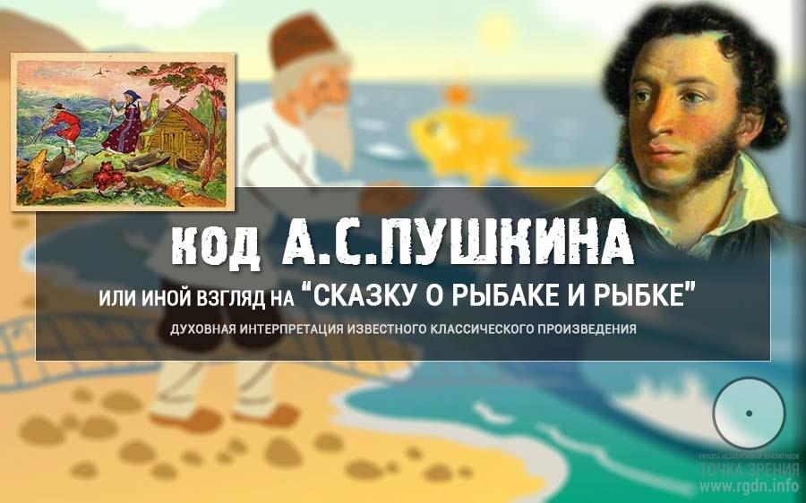 """Код Пушкина. Или взгляд на """"Сказку о рыбаке и рыбке""""."""