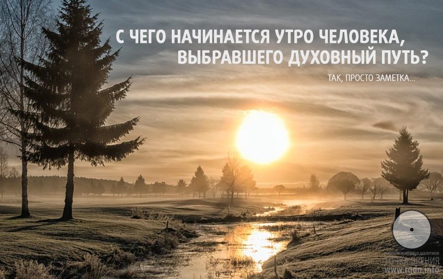 С чего начинается утро человека, выбравшего духовный путь?