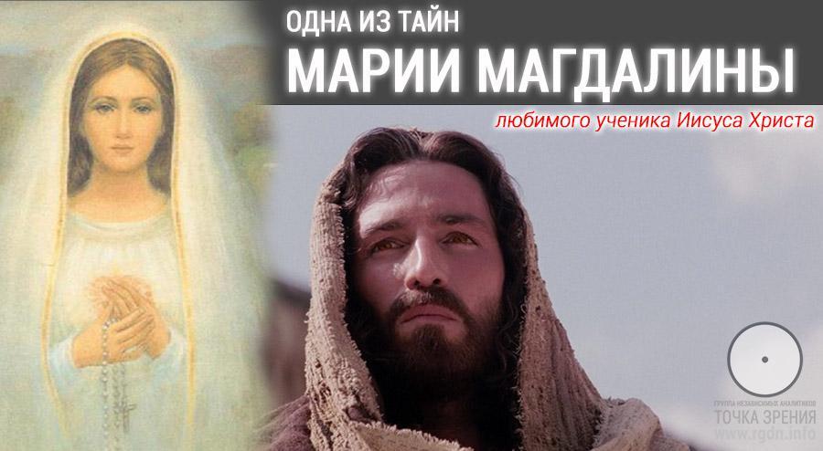 Одна из тайн Марии Магдалины, любимого ученика Иисуса Христа.