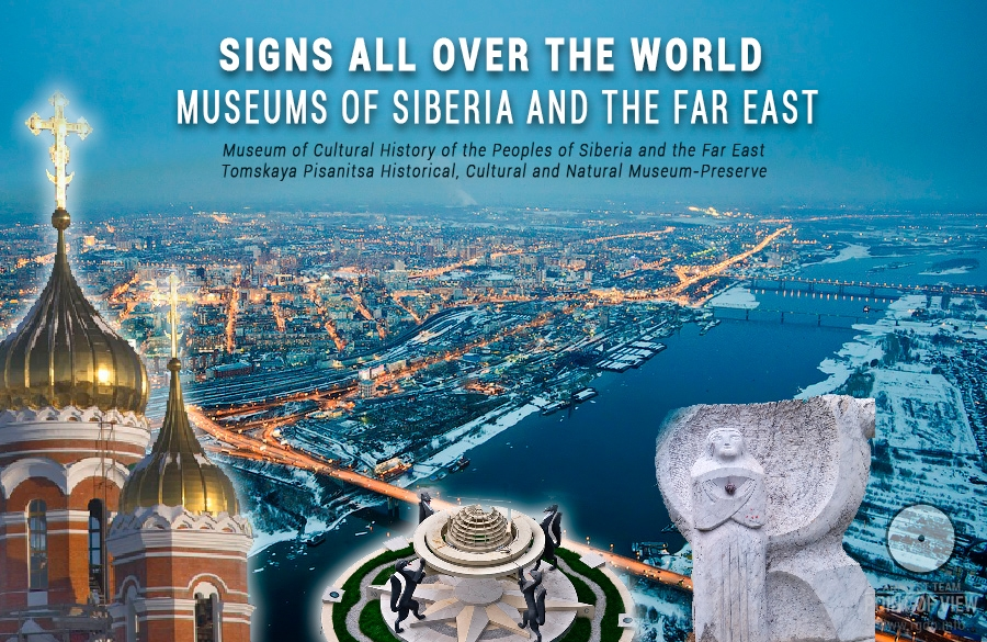 Signs all over the world. Museums of Siberia and the Far East