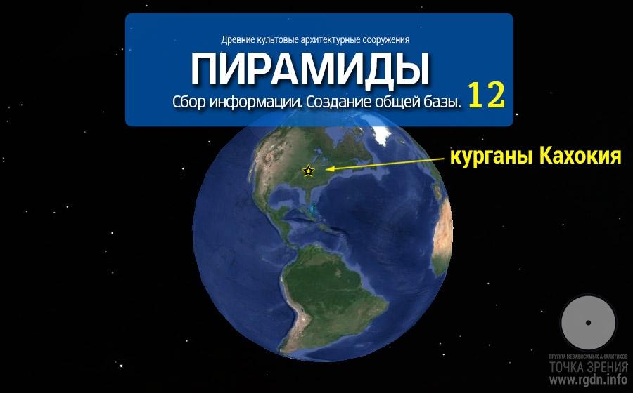 Пирамиды мира. Часть 12: курганы Кахокии, США.