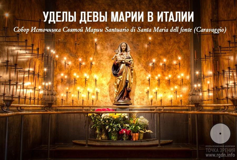 Уделы Девы Марии в Италии. Собор Источника Святой Марии Santuario di Santa Maria dell fonte(Caravaggio).