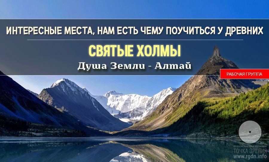 Интересные места. Нам есть чему поучиться у древних. Душа Земли - Алтай.