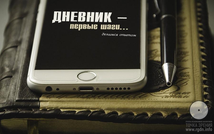 Дневник – первые шаги…Практический опыт.