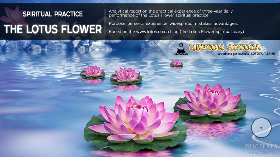 The Lotus Flower. Spiritual diary. Practical experience