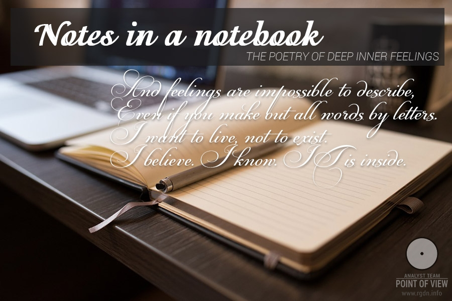 Notes in a notebook