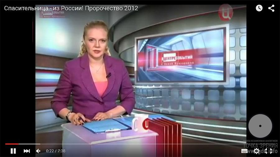 Спасительница - из России!