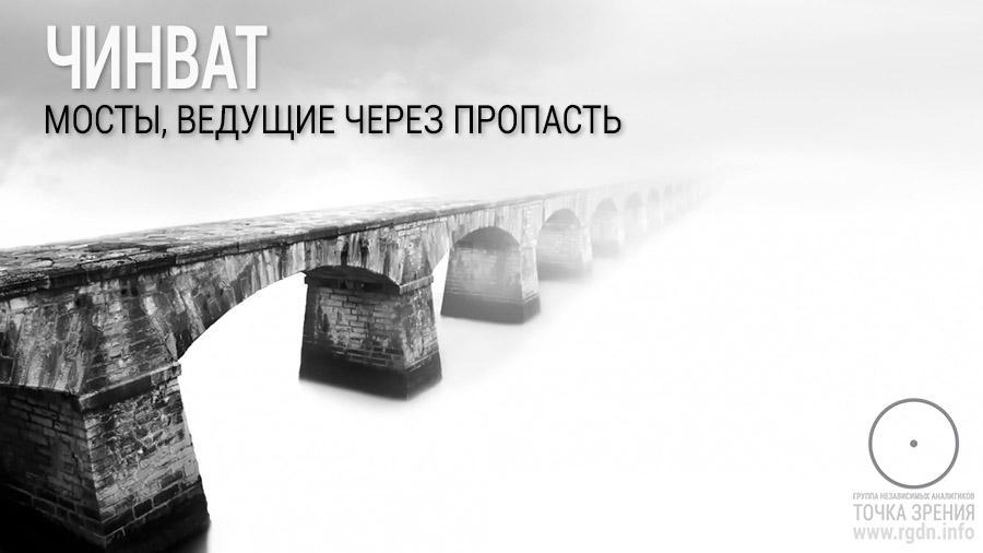 Чинват. Мост, ведущий через пропасть.