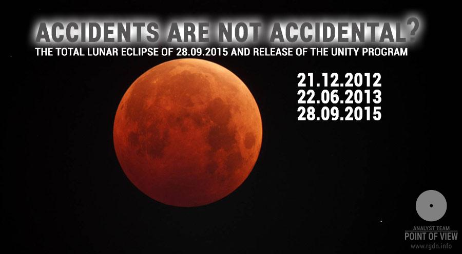 The total lunar eclipse of 28.09.2015 and release of the Unity program. Accidents are not accidental?