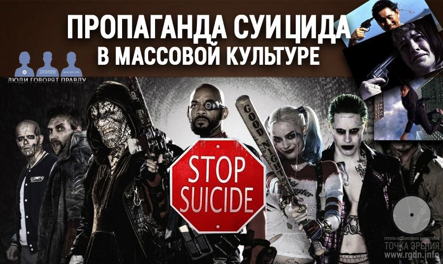 Пропаганда суицида в массовой культуре и масс-медиа.