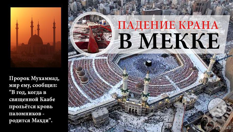 Падение крана в Мекке. Сбываются пророчества хадисов о приходе Махди.