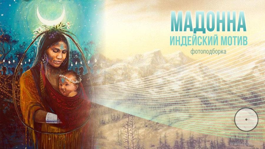 Мадонна, Богородица. Индейский мотив.