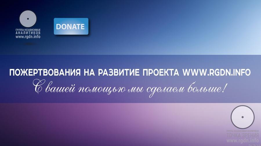 Финансовая помощь сайту www.rgdn.info.