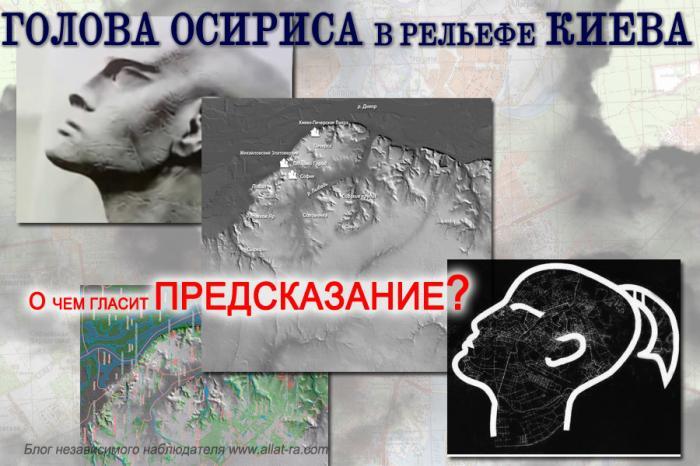 Киев - голова Осириса. О каком предсказании идет речь?