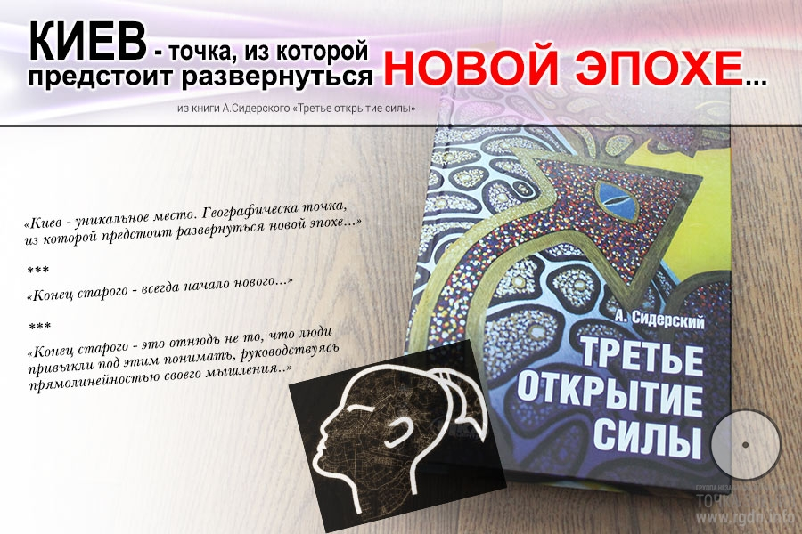 Киев - точка, из которой предстоит развернуться новой эпохе. (из книги А. Сидерского