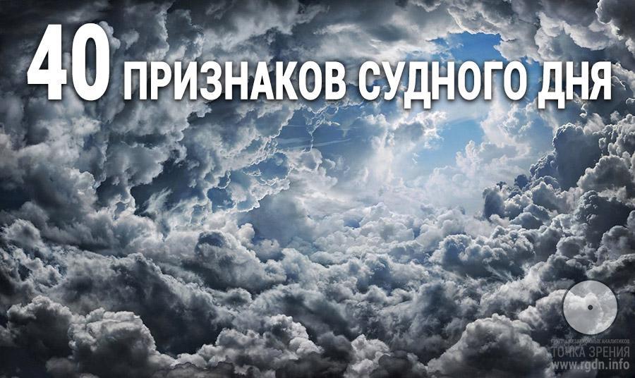 Сорок признаков Судного Дня.