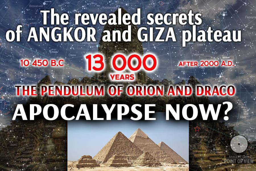The revealed secrets of Angkor and Giza plateau – the pendulum of Orion and Draco. Apocalypse now?