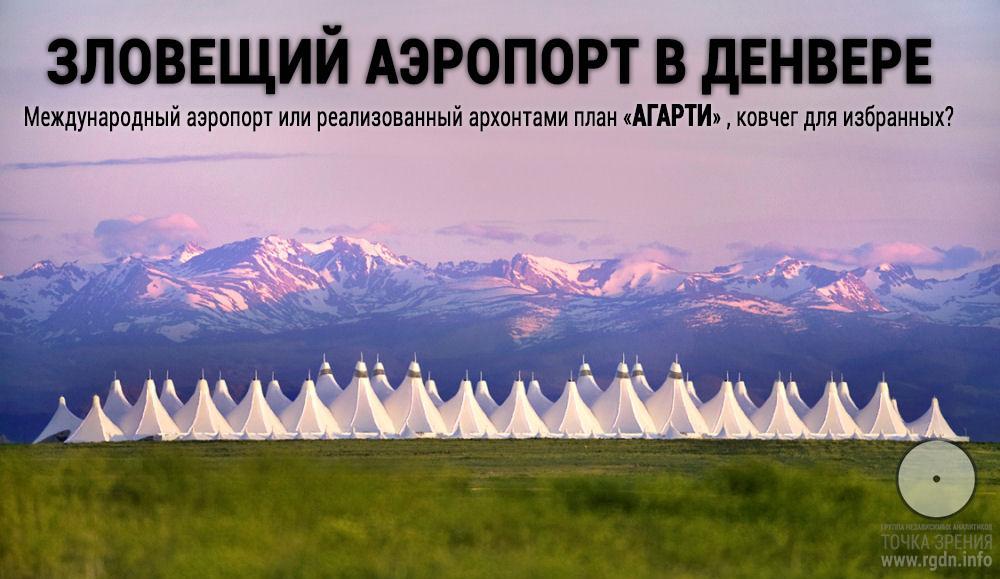 """Аэропорт Денвер (США) - международный аэропорт или ковчег для """"избранных""""?"""