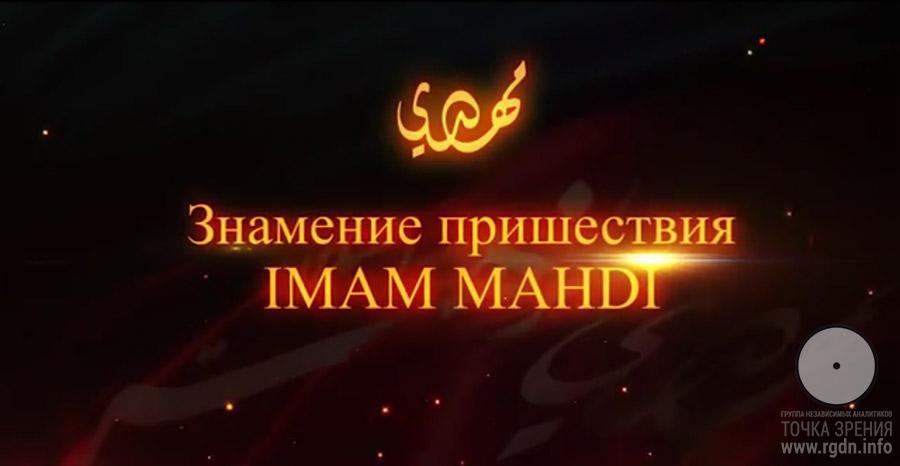 О приходе Имама Махди, Imam Mahdi