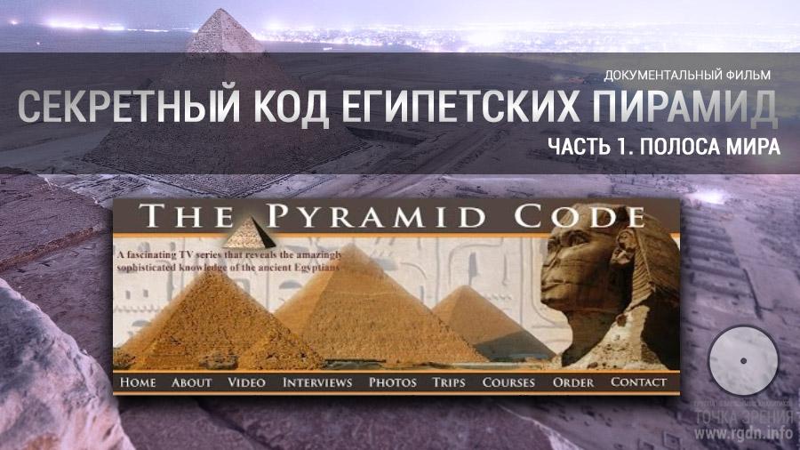 Секретный код египетских пирамид. Часть 1. Полоса мира.