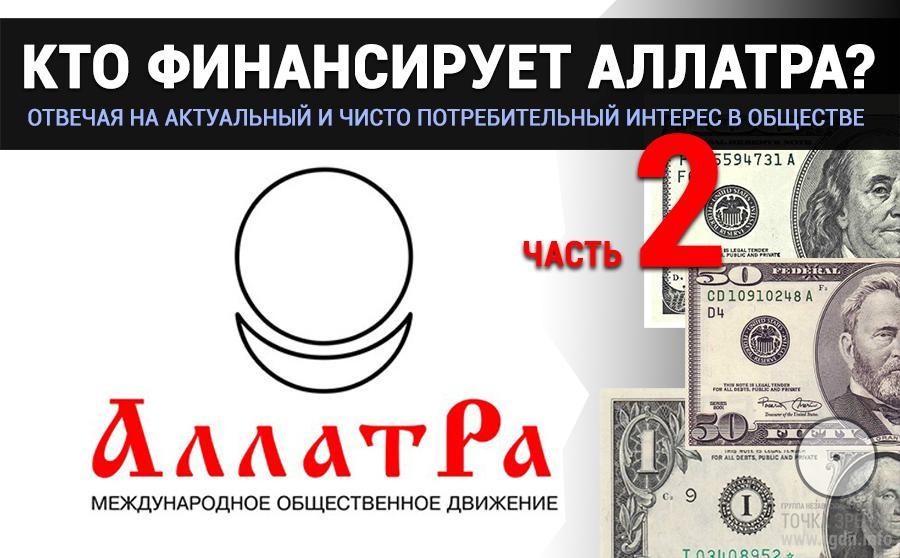 Правда о том, кто финансирует МОД АЛЛАТРА? часть 2.