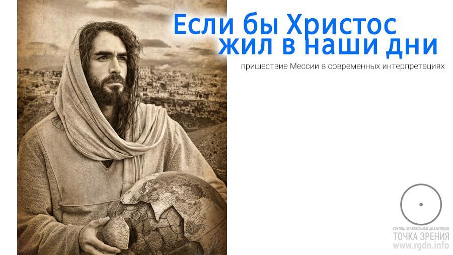 Второе пришествие Христа в современных интерпретациях.
