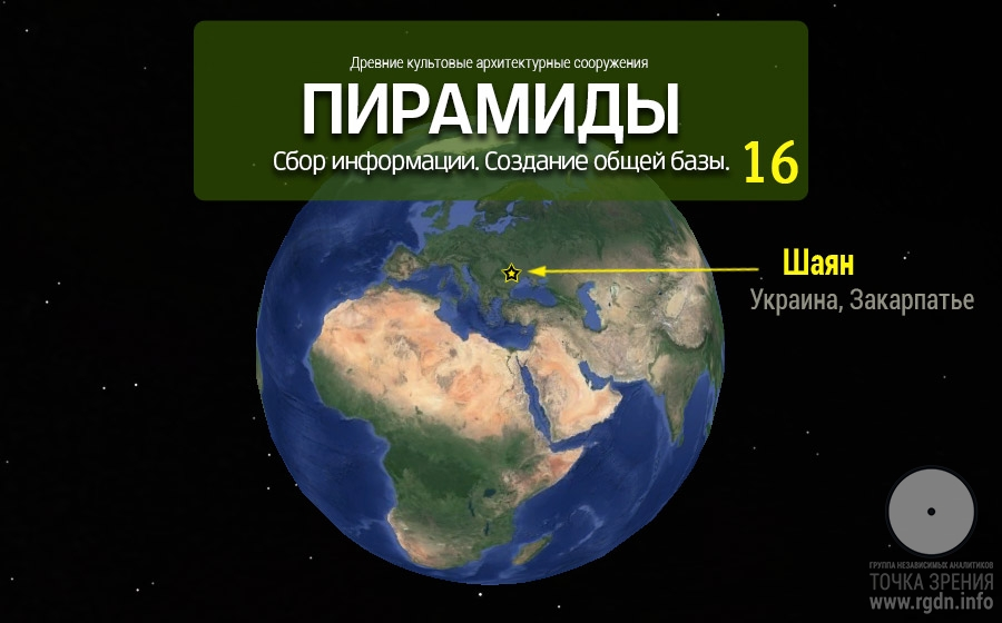Пирамиды мира. Часть 16: Шаян, Украина.