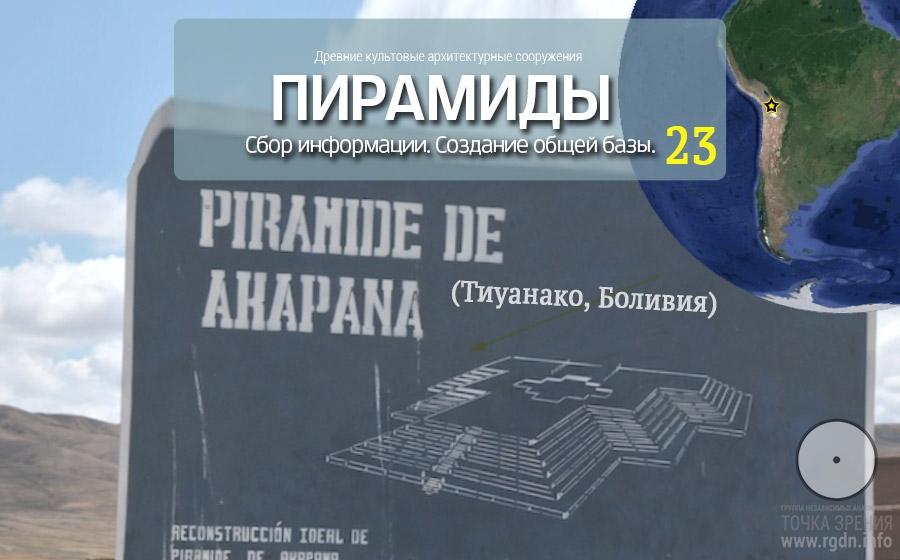 Пирамиды мира. Часть 23: Пирамида Акапана в Боливии.