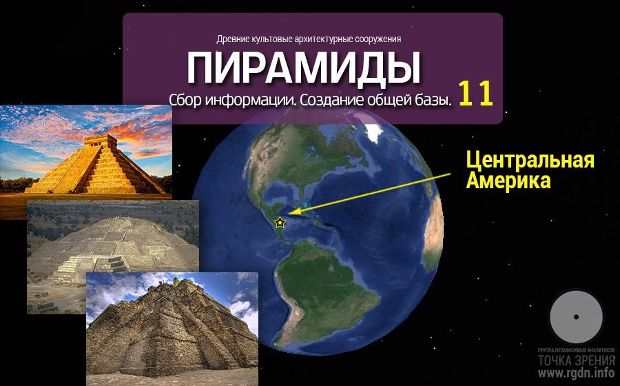 Пирамиды мира. Часть 11: Центральная Америка, мексиканские пирамиды. Общие сведения.