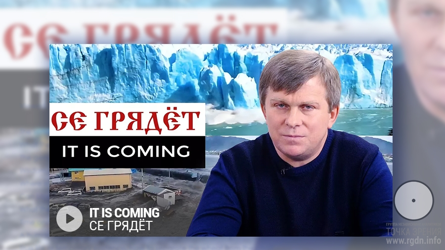 СЕ ГРЯДЁТ. IT IS COMING. Видео.