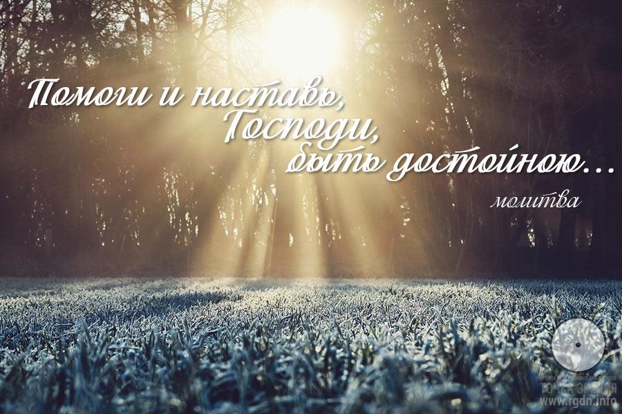 Помоги и наставь, Господи, быть достойною…Молитва.