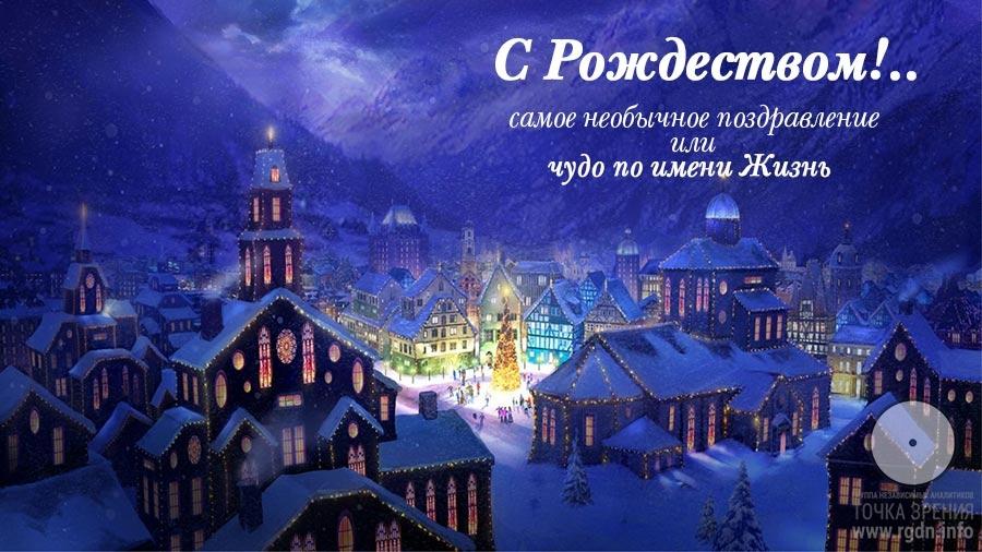 С Рождеством!...
