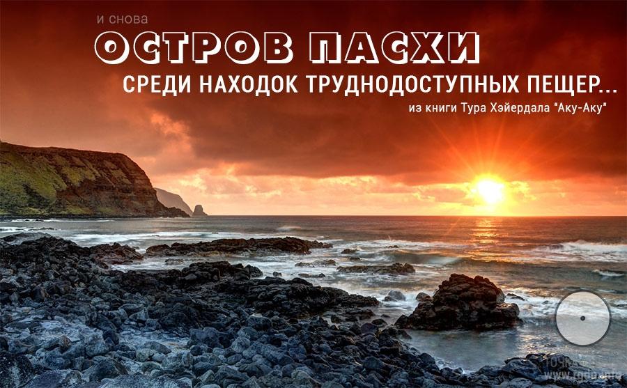 Среди находок труднодоступных пещер... И снова остров Пасхи.