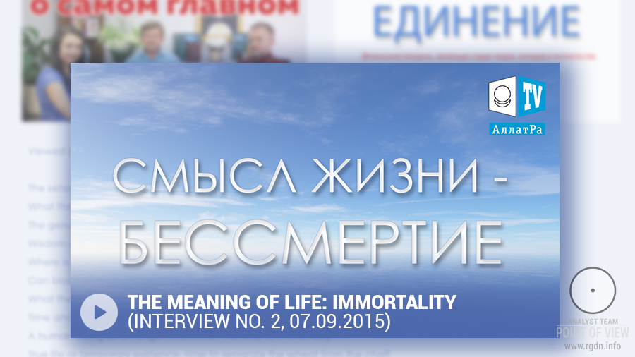 The Meaning of Life: Immortality (interview No. 2, 07.09.2015)