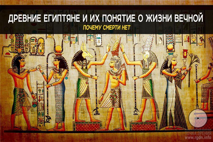 Древние египтяне и их понятие о жизни вечной.