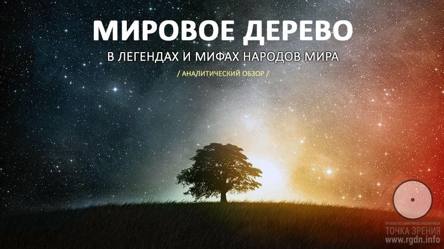Мировое дерево в легендах и мифах народов мира.