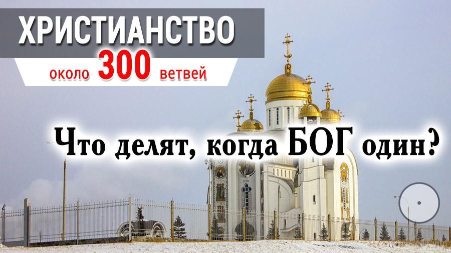 Парадокс православной церкви - Страница 16 53268-hristianstvo