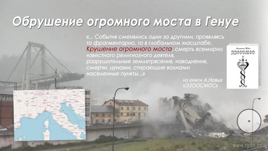 Обрушился огромный мост в Генуе. Строки из предсказания.