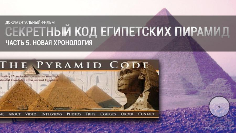 Секретный код египетских пирамид. Часть 5. Новая хронология.