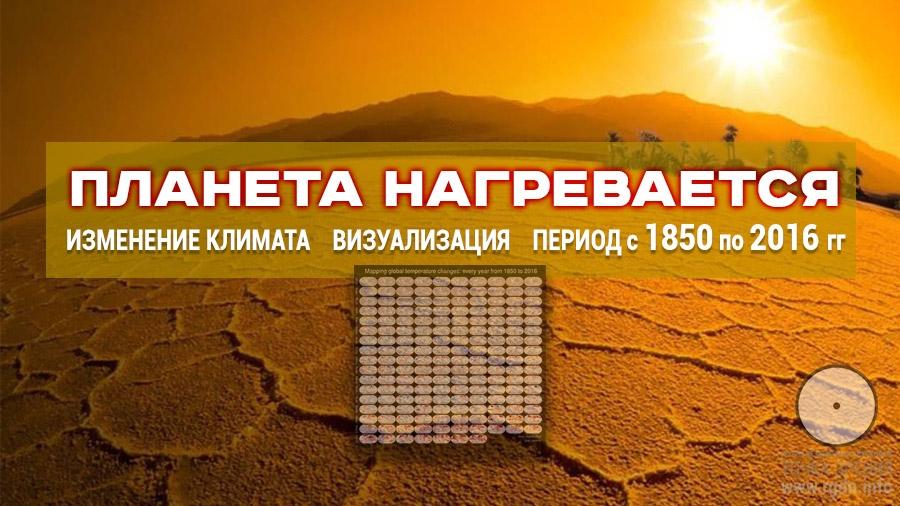 Планета нагревается! Изменение климата, визуализация, - период с 1850 по 2016 гг.